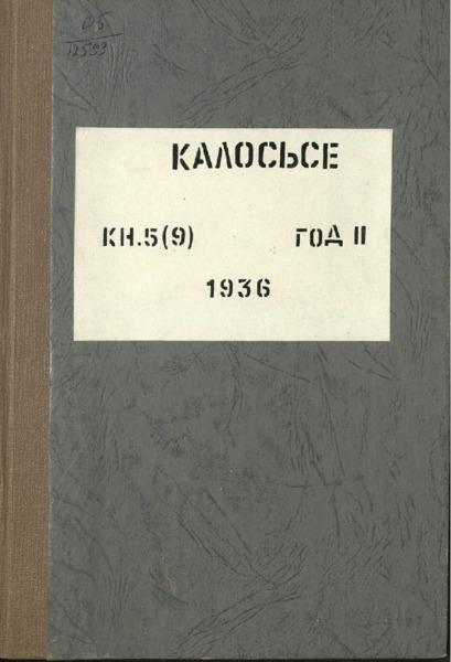Калоссе_1936_5.pdf