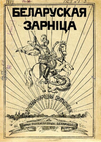 19in1979_n_7-8_1928.pdf