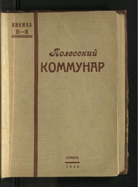 3ok11491_1926_n_15-16.pdf