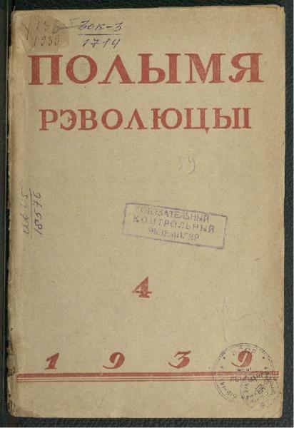 3ok1714_1939_4.pdf