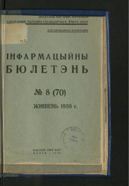 3ok10618_1938_n_8.pdf