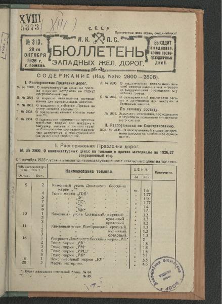 3ok10383_1926_n_313.pdf