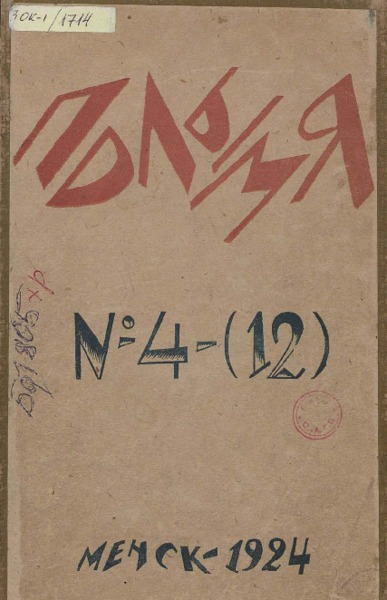 n_4_1924.pdf