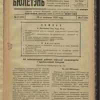 3ok10353_1929_n_17.pdf