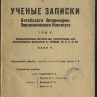 3ok6410_tom_5_1937.pdf