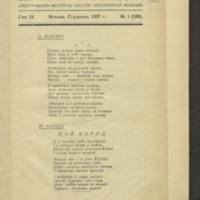 19in2726_1937_n_1.pdf