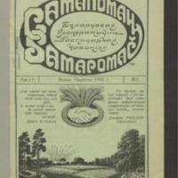 19in2592_1935_n_1.pdf