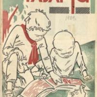 Іскры Ільіча, 1929