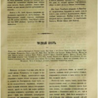 Модный свет n10 WM.pdf