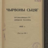 3ok12769_1925_n_1.pdf