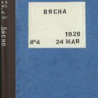 Вясна_1929_4.pdf