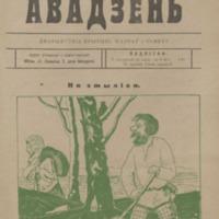 3ok9926_n_1_1925.pdf