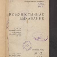 3ok1420_1934_n_1-2.pdf