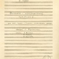 Вокально–хореографическая оратория : для хора, балета и большого симфонического оркестра