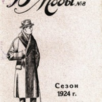 n_8_1924_WM.pdf