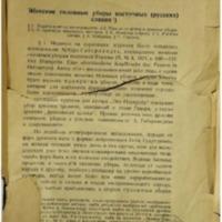 Женские головные уборы восточных (русских) славян_WM.pdf