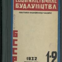 3ok12843_1932_n_1-2.pdf
