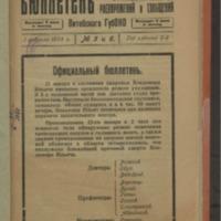 3ok10026_1924_n_5_6_rus.pdf