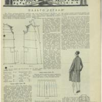 Кройка и шитье пальто «реглан» n_6_1928_WM.pdf