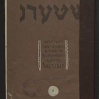Штэрн (Зорка) = Stern, 1936