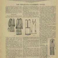 Кройка и шитье как переделать и освежить платье n_9_1929_WM.pdf