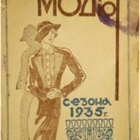 a47641 моды сезона 1935_WM.pdf