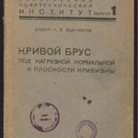 Сборник научных трудов, 1937