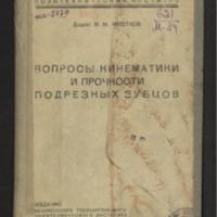 Сборник научных трудов, 1938