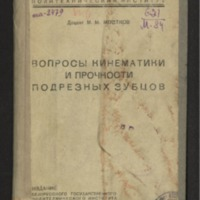 3ok9204_1938_n_15.pdf