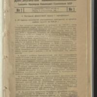 3ok10517_1929_n_1.pdf