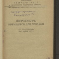 3ok12439_1937_n_1.pdf