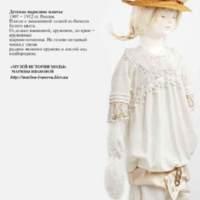 Детское нарядное платье.jpg