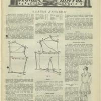 Кройка и шитье платье «Татьяна» n_7_1928_WM.pdf
