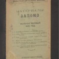 3ok10667_1922.pdf