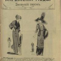 Парижские моды _1912_n_10_WM.pdf