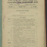 3ok14310_1927_n_1.pdf