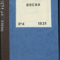 Вясна, 1931