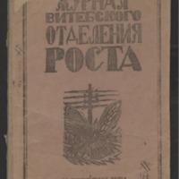 3ok11679_1921_n_1.pdf