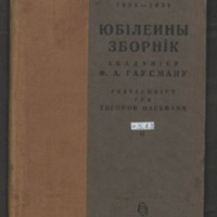 3ok377_1937_t_2.pdf