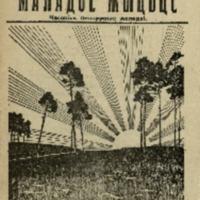 1923_1.pdf
