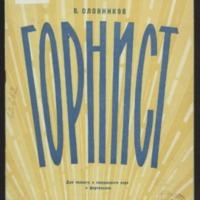 5is1997_vod_znak.pdf