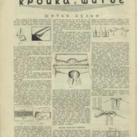 Кройка и шитье шитье белья n_7_1929_WM.pdf
