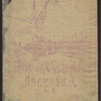 14n_298_1923_1924_n_6.pdf