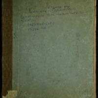 3ok10437_1923_n_2.pdf
