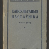 3ok9647_1938_n_1-2.pdf