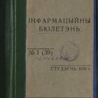 3ok10618_1936_n_1.pdf