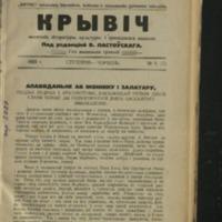 Крывіч, 1925