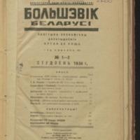 3ok2600_1934_n_1-2.pdf