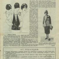 Хроника моды - моды за границей n_7_1927_WM.pdf