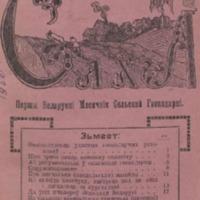 kn_1-2_1928.pdf